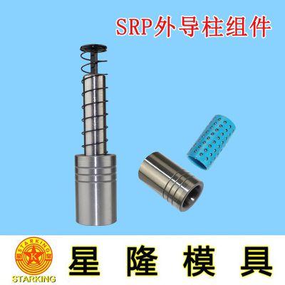 SRP外导柱组件生产厂家浅析塑胶模具 精密模具分为三类