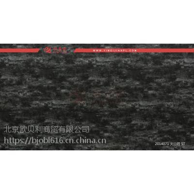 北京伊美家防火板鄂尔多斯男装女装指定石纹颜色5476Y面