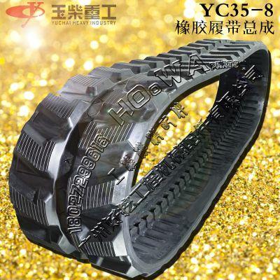 yucai/玉柴35-8胶链带_深圳玉柴小挖机配件_YC35-8橡胶履带