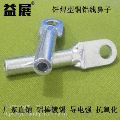 供应-电力设备单孔钎焊镀锡铝鼻子DTLQ-50钎焊过度线耳