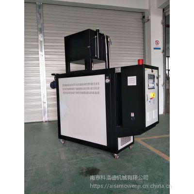 电加热导热油装置,水式模具控温机