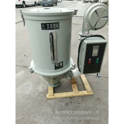 供应阳江50KG塑料颗粒干燥机 热风快速烘干 料斗烘干机