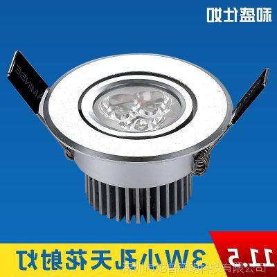 和盛仕如 LED射灯3w天花灯背景墙灯客厅墙壁牛眼节能孔灯
