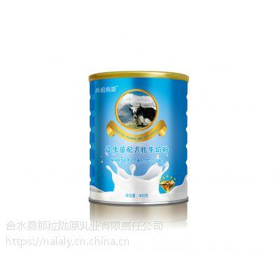 牦牛奶粉厂家天使翅膀牦牛奶300g罐装高钙配方成人牦牛奶
