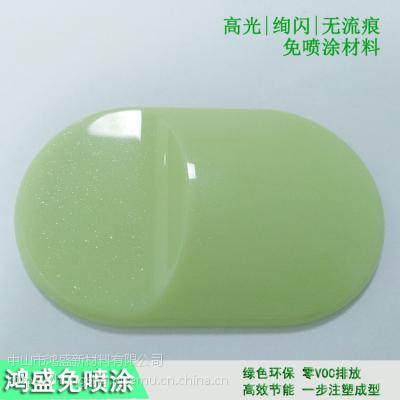 鸿盛 高光闪烁无流痕 免喷涂塑料(草绿色)