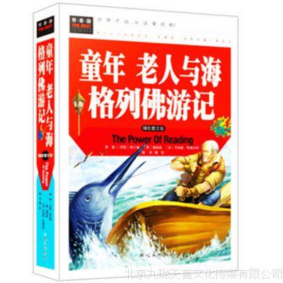 常春藤系列 童年 老人与海 格列佛游记 精致图文版 精装 少儿书籍