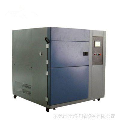 高低温冲击试验箱 高温低温交换测试机 佳邦厂家 非标定制