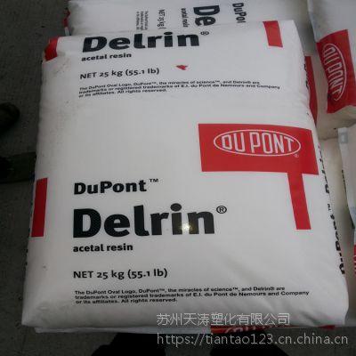 DELRIN POM SC655