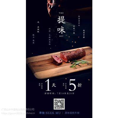 全国消费广西肉牛冷鲜冰鲜黄牛肉供给销售屠宰加工礼盒包装