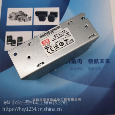 特价销售明纬开关电源RS-35-12 35W 12V3A单输出原装正品