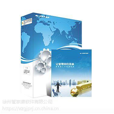 徐州管家婆财务软件|生产管理软件|进销存ERP