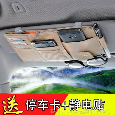 多功能皮革车载收纳袋遮阳板套卡片夹驾驶证票据卡包汽车用眼镜夹
