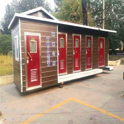移动卫生间 智能环保厕所 旅游景区生态厕所,景区移动厕所