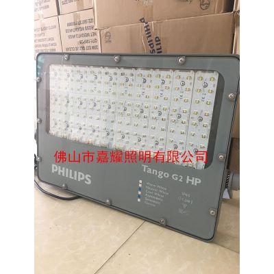 飞利浦BVP282 LED200/NW 200W投光灯