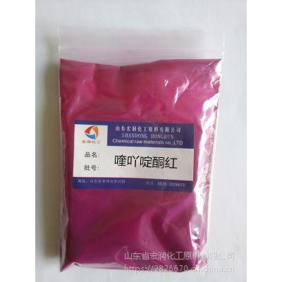 供应宏润有机颜料1171喹吖啶酮红