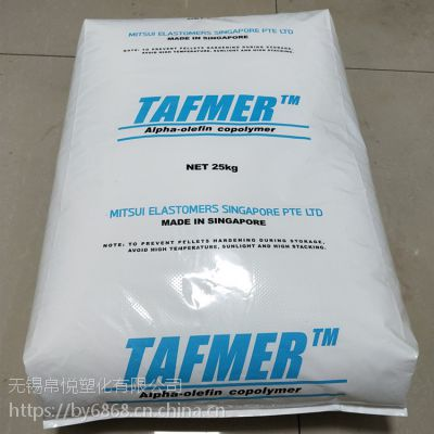 三井化学 TAFMER™ DF840 清晰 透明 塑料改性 透光性好 冲击性好