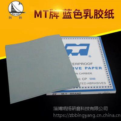 MT蓝色乳胶纸耐水砂纸粒度3000#-5000#,超精细金相抛光干湿两用研磨砂纸