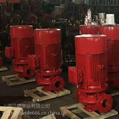 型号齐全XBD7.0/20-L消防泵/室外消火栓泵,XBD7.2/20-L喷淋泵/立式管道离心泵