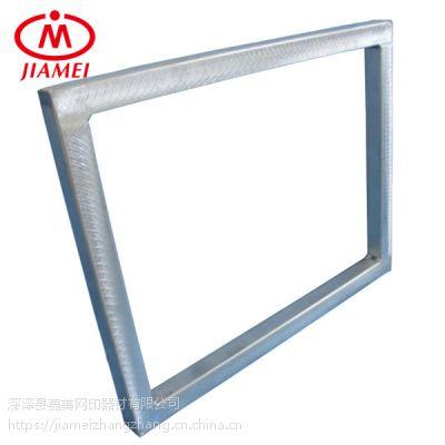 低价促销丝印铝合金网框 印花丝印铝框 跑台印花框生产厂家