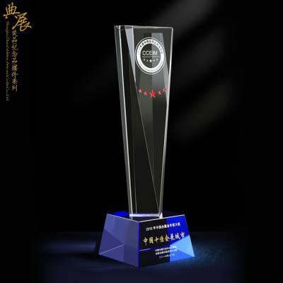 农工商年会奖杯定做 辽宁哪里可以定制水晶奖杯 供应门店绩效冠军杯