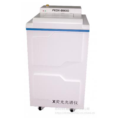 水泥/耐火材料/铁合金/土壤重金属/粉煤灰分析仪/LABmotei/FEDX-B800