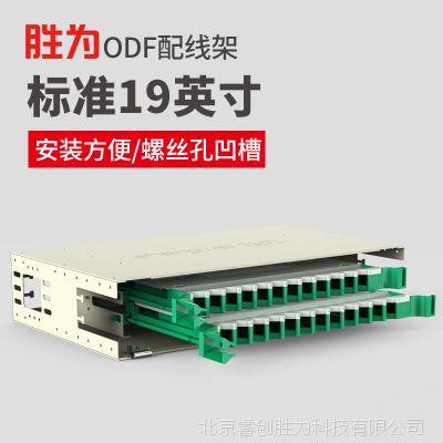 胜为厂家直销 19英寸机架式加厚24芯ODF光纤配线架箱体含空盘ODF-1024K