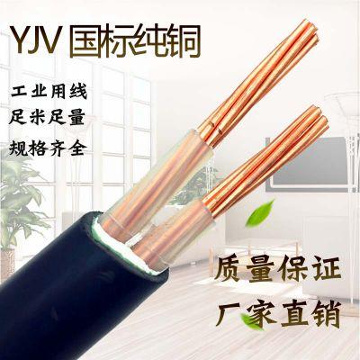 金环宇电线电缆 价目表 YJV交联电缆系列 YJV2*25平方 国标电缆线