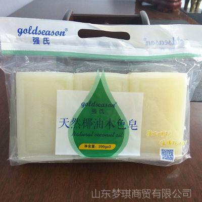 强氏天然椰油本色皂洗衣皂200g 3块装温和滋润有效去除污渍 批发