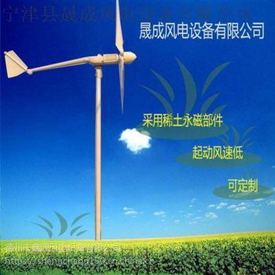 低速直驱永磁发电机10千瓦小型风力发电机晟成售后放心量身定做