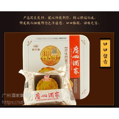 供应广州酒家月饼 广州酒家原味奶黄月饼