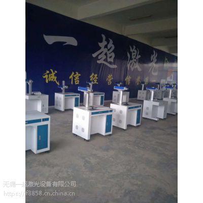 专业销售激光打标机及配件-南通镇江激光4S店