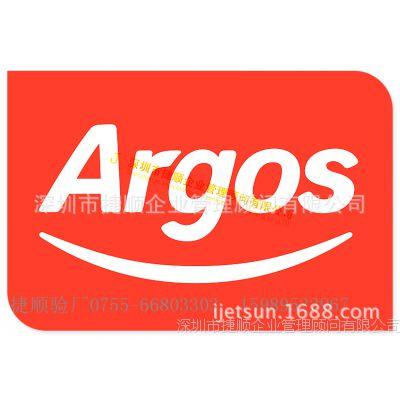 提供专业验厂咨询服务公司、Argos验厂辅导咨询Argos验厂认证