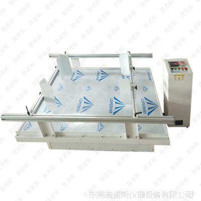 大型模拟运输振动台生产厂家|非标振动台带护栏可定制 品质保证