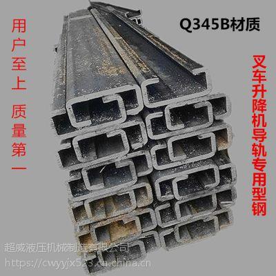 超威叉车 货梯专用滑动导轨C型钢