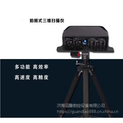 蓝光三维扫描仪 济南冠雕提供三维立体扫描仪