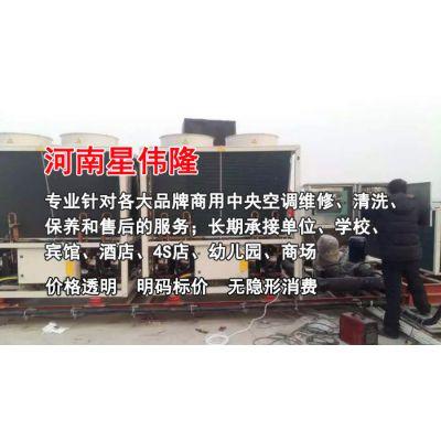 河南星伟隆制冷设备-专业中央空调清洗保养服务