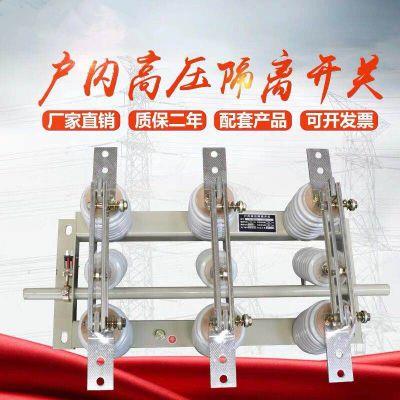 GN19-10,10C/400,630,1250型户内高压隔离开关