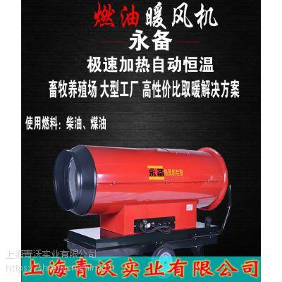 永备大风量燃油热风机 大型养殖育雏柴油取暖器Tornado67