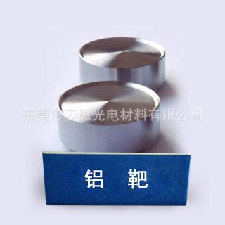 铝靶材,溅射靶材,,按客户图纸加工,品质保证