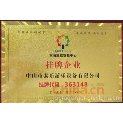 中山泰乐游乐设备有限公司挂牌企业证书
