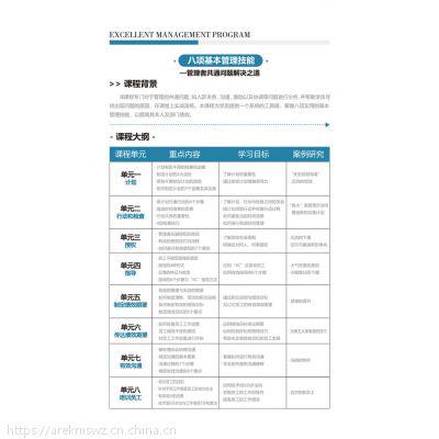 深圳企业管理咨询培训-伴随商学院促销 中层管理者培训方案伴随商学院厂家 企业管理咨询培训-伴随商学院