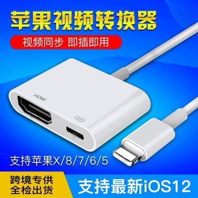 苹果手机iPhone 8 plus ipad转接头lightning to HDMI适配器同屏转换器