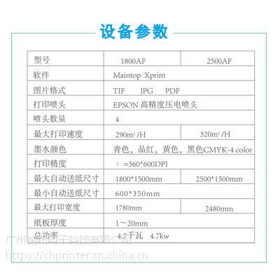 广州诚和高规格智能化纸箱数码印刷机