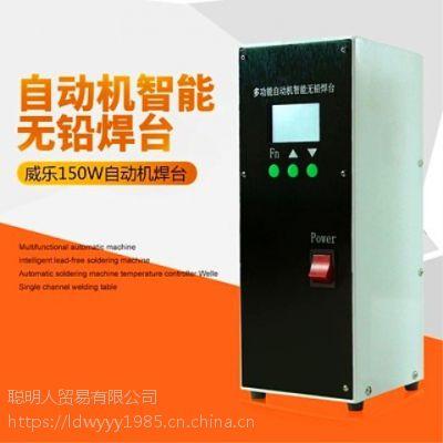 自动焊锡机配件威乐150W低频温控WL150温度控制器 自动化配件