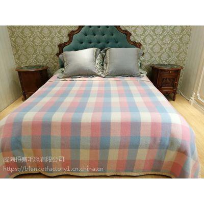 山东威海恒泰毛毯厂长期直供批发供应直销水星罗莱格子提花羊毛毯