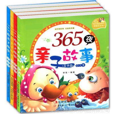 365夜亲子故事书籍3-6岁宝宝婴儿童话 经典少儿图书睡前故事图书