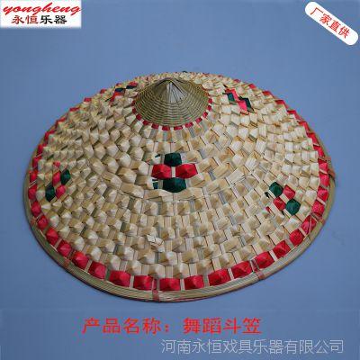厂家直销斗笠菠萝帽教会舞蹈用品.道具永恒戏具
