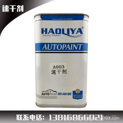 汽车油漆固化剂辅料清漆光油亮油烤漆催干剂汽车金属漆烤漆