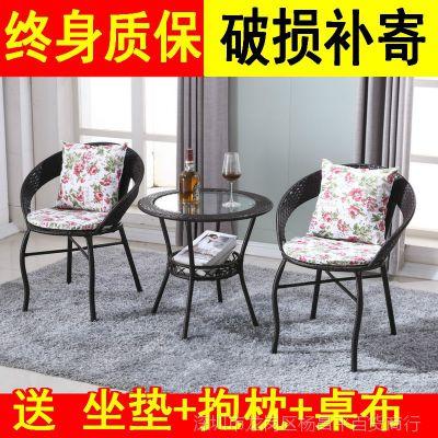 阳台桌椅户外藤椅三茶几客厅休闲小椅子包邮现代简约庭院件套组合