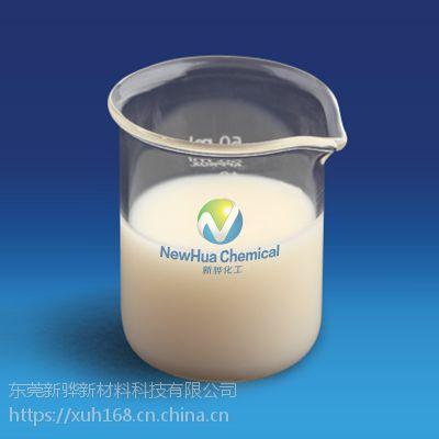 水性单组份塑胶漆乳液X-PU695A 水性高耐RCA乳液